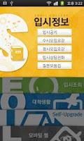 Screenshot of 서일대입시