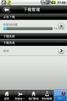 Screenshot of 手機鈴聲