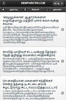 Screenshot of Malaysia Tamil News
