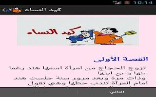 Screenshot of كيد النساء