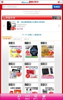 Screenshot of 24h購物