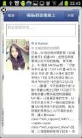 Screenshot of IU & Guistar