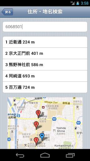Kyoto City Bus - screenshot