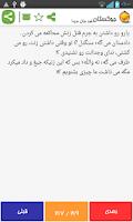 Screenshot of جوکستان