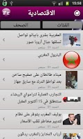Screenshot of Maroc News 2 أخبار المغرب