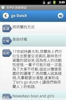 Screenshot of 常用片語和俚語 快速記憶 (美國英文口語 slang)