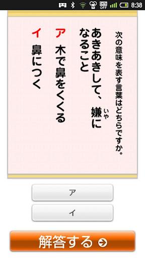 漢字サプリ☆ 無料版
