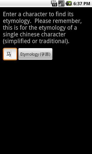 Chinese Etymology