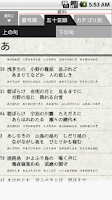 Screenshot of Japan 100 Traditional Poems