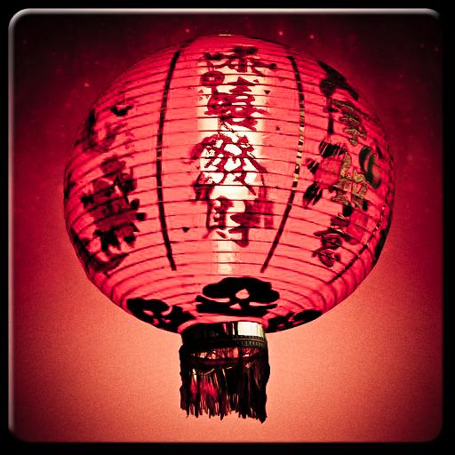 Chinese lanterns HD 個人化 App LOGO-APP試玩