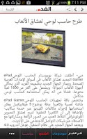 Screenshot of AlGhad NewsPaper - جريدة الغد