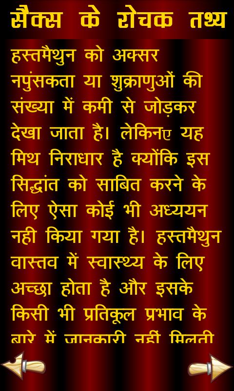 hindi erotic stories in hindi font № 68989