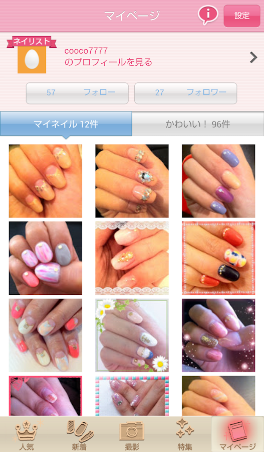 nailap -share cute nail arts Screenshot 4