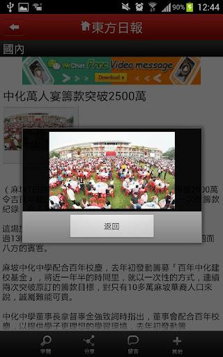手機版 - 東方日報