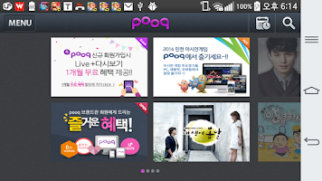 Screenshot of pooq for 안드로이드폰