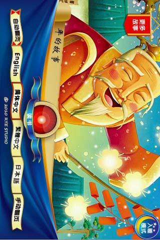 童話故事 - 英文線上字典,包含英漢字典、漢英字典、例句及發音 ...