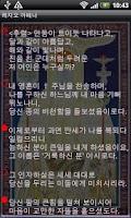 Screenshot of 레지오 마리애 까떼나