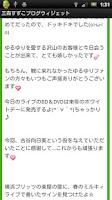 Screenshot of Mimori Suzuko Blog Widget