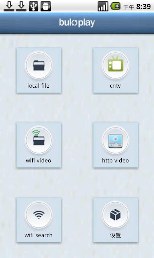 【免費工具App】部落播放器-APP點子