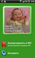 Screenshot of Я родился