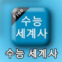 수능세계사 icon