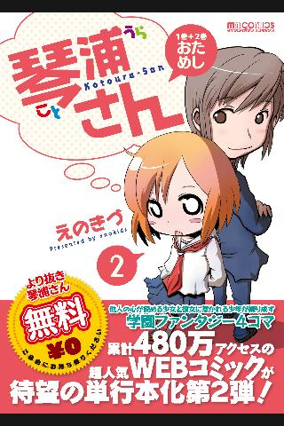 琴浦さん 2 (無料コミック)