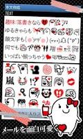 Screenshot of 趣味:落書き【ゆる可愛デコメ★明朝体デコ作成】