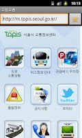 Screenshot of 으뜸교통