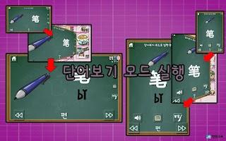 Screenshot of [장원] 중국어 단어카드 (A)