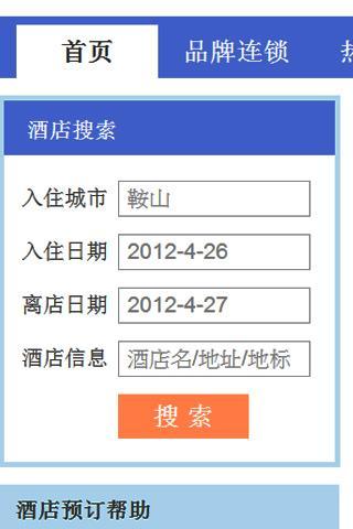 玩鞍山订房网中国预定住宿酒店比价旅馆旅游