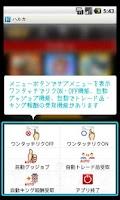 Screenshot of ドリ自動 -ドリランド便利探検アプリ-