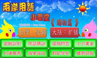 Screenshot of 兩岸用語小學堂購物篇