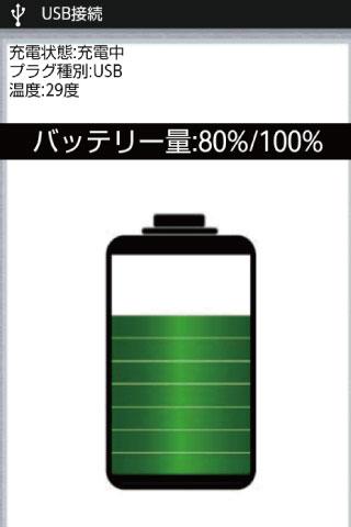 バッテリーチェック