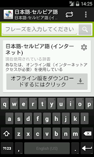 Japanese-Serbian Dictionary - screenshot
