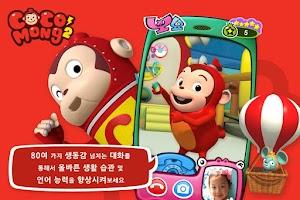 Screenshot of 코코몽과 영상통화 - 뽀요