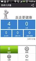Screenshot of 安卓计步器