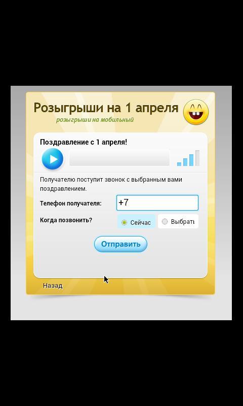 Бесплатные голосовые поздравления на мобильный