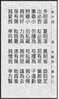 Screenshot of 弟子規