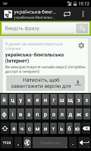 Bengali-Ukrainian Dictionary - screenshot