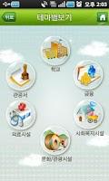 Screenshot of 광주 생활정보