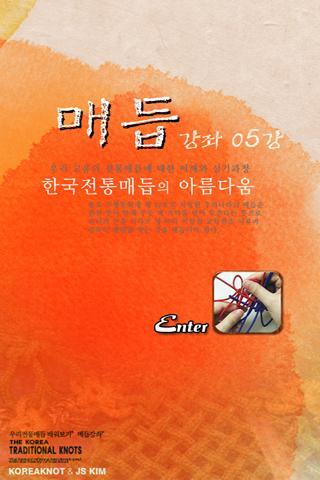 【免費書籍App】전통매듭강좌5-APP點子