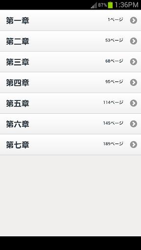 【免費書籍App】ブレードディメンション‐序章‐-APP點子