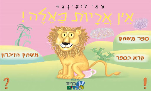 אין אריות כאלה - עברית לילדים
