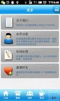 Screenshot of 三达印刷