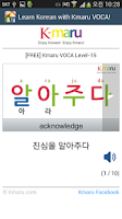 Screenshot of Learn Korean - Kmaru VOCA