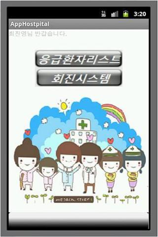 【免費生活App】Hospital Round System-APP點子