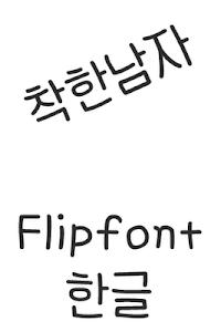 Aa착한남자™ 한국어Flipfont 이미지[2]