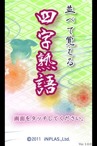 四字熟語 by GMO