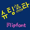 SDShottingstar™ Korean Flipfon icon