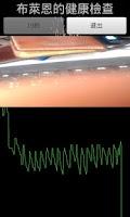 Screenshot of 手部影像血壓計